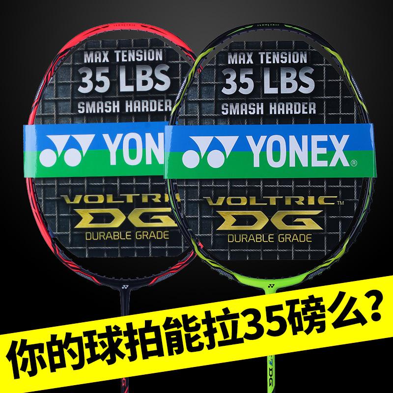 Официальный сайт yonex бадминтон бить YY углеродный вегетарианец сверхлегкий наступление один бить корей 35 фунт VT10DG