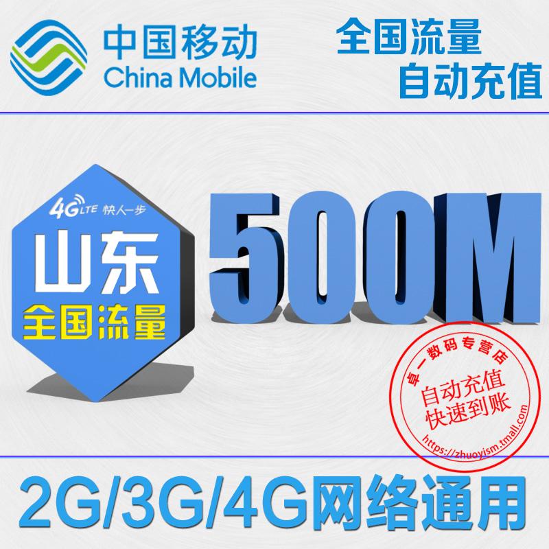山東移動流量充值500M全國內2G 3G 4G 移動手機衝流量疊加油包