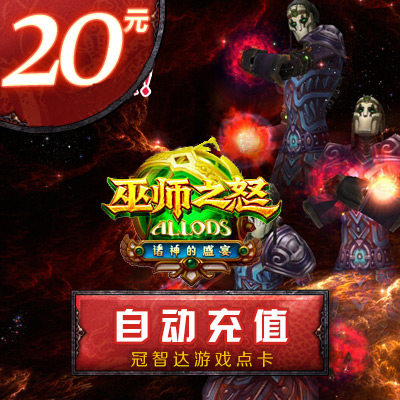 Giant all-in-one card 20 yuan 2000 point card / immortal Xia world point card / wizards anger point card ★ automatic recharge