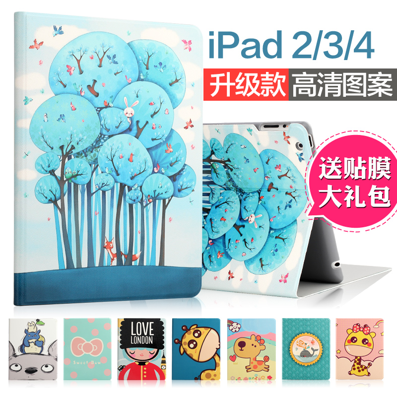 苹果iPad4保护套超薄休眠iPad2皮套韩国卡通iPad3保护壳潮