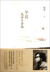 包邮 赠书签 早晨从中午开始 北京十月文艺 路遥正版书籍