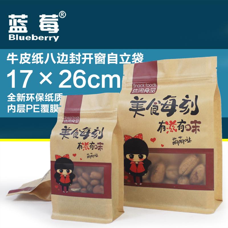 20只红色17*26cm牛皮纸开窗风琴袋美食每刻食品袋坚果红枣密封袋