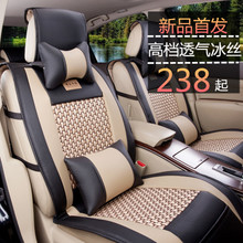 Snow franco lutz sail mindray treasure style K3 jingcheng new ice silk four seasons general cushion car MATS