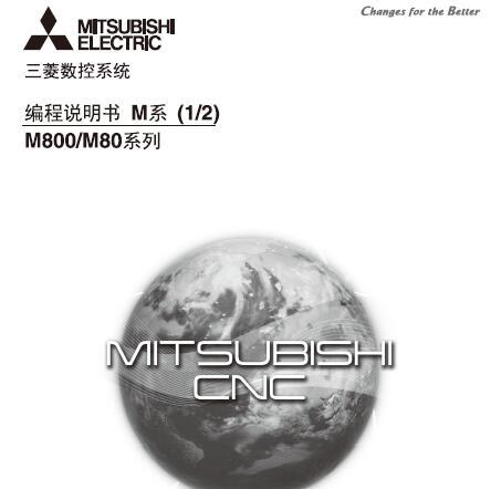 Mitsubishi количество контроль система M800 M80 серия компилировать путешествие инструкции M отдел руководство