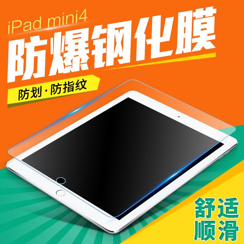 GUSGU ipad mini4钢化玻璃膜 ipadmini4钢化膜 ipadmini4保护膜