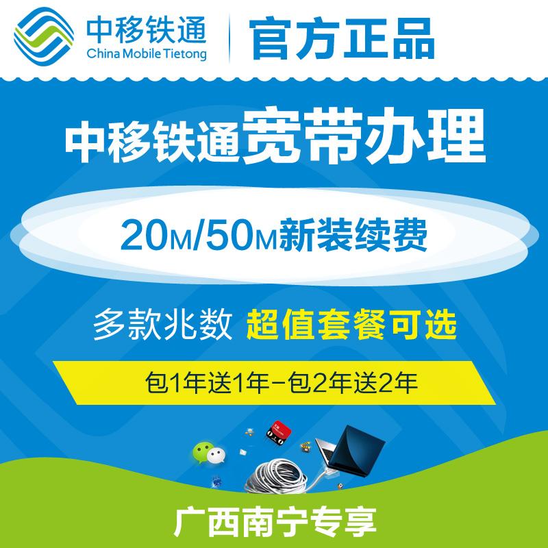 中移鐵通廣西南寧 20M 50M光寬帶續費包1年送1年 包2年送2年時長