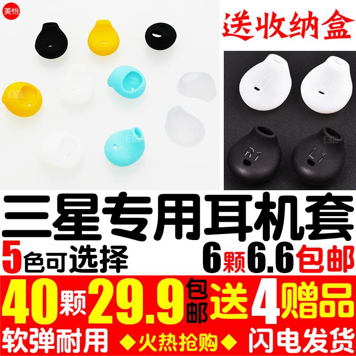 三星耳机硅胶套s8 s7 s6 edge入耳式耳塞帽eg920l保护冒note8配件