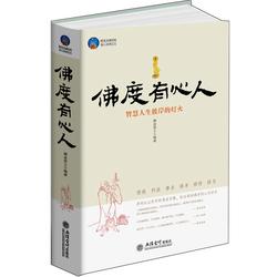 佛度有心人-智慧人生彼岸的灯火璨金居士佛教书籍每天读点佛禅苦才是人生舍不得不焦虑不抑郁的活法正版畅销图书籍