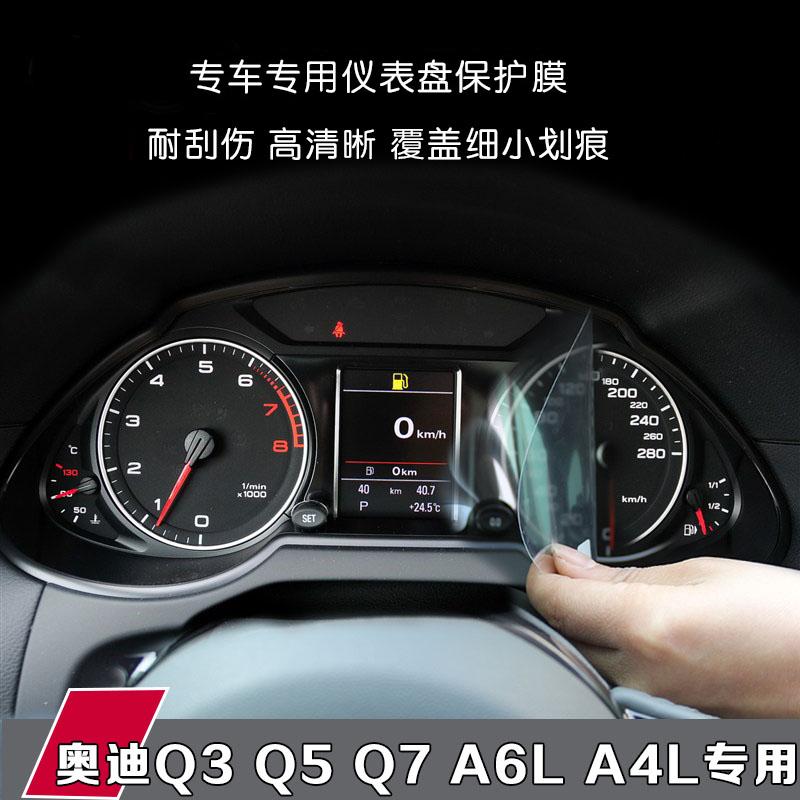 宾捷仪表膜显示屏导航膜适用于奥迪Q5/Q3A3 A4L新A6L保护膜钢化膜