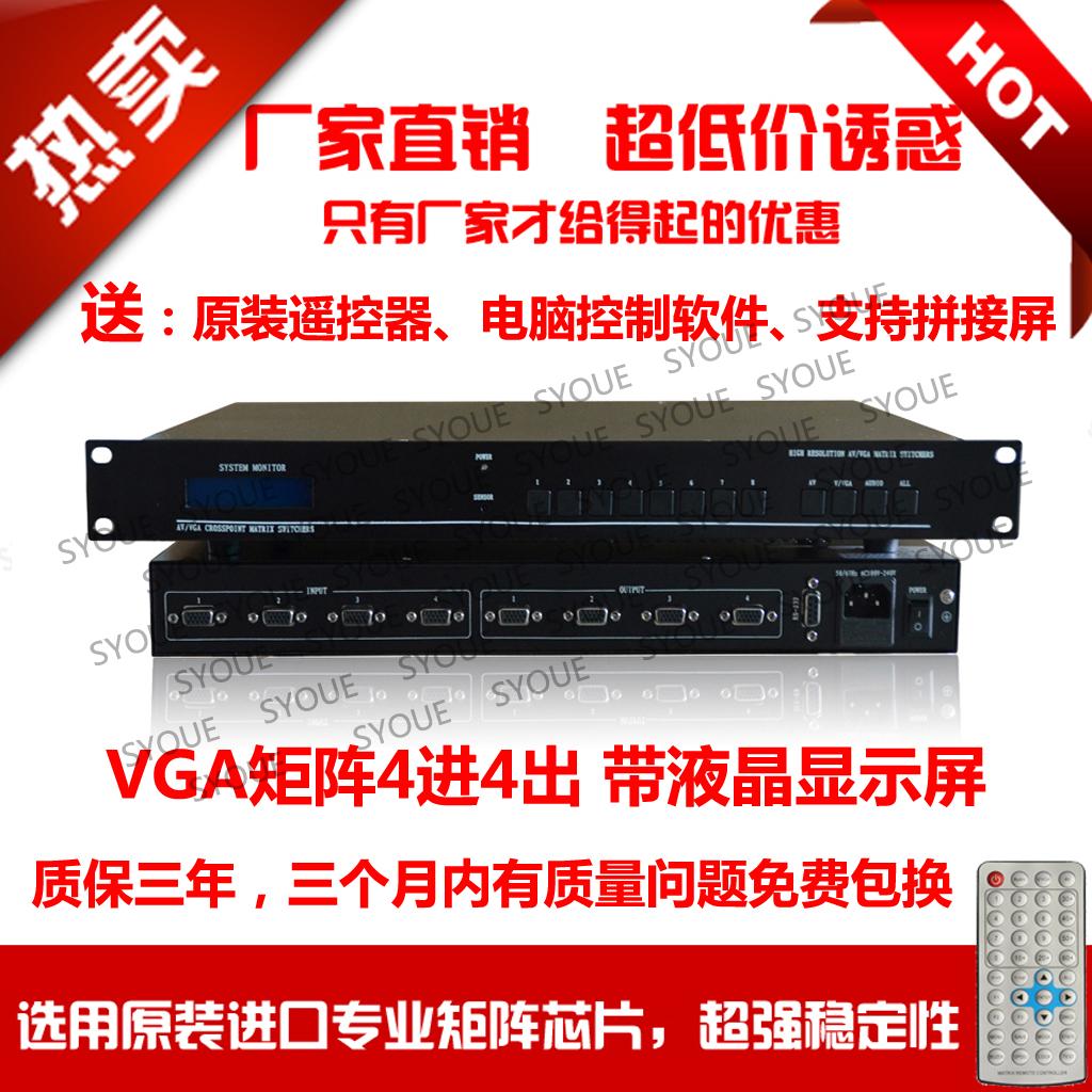 Vga квадрат передний 4 продвижение 4 из 8 продвижение 8 из 16 продвижение 16 из 24 продвижение 24 из 32 продвижение 32 из с аудио переключение устройство