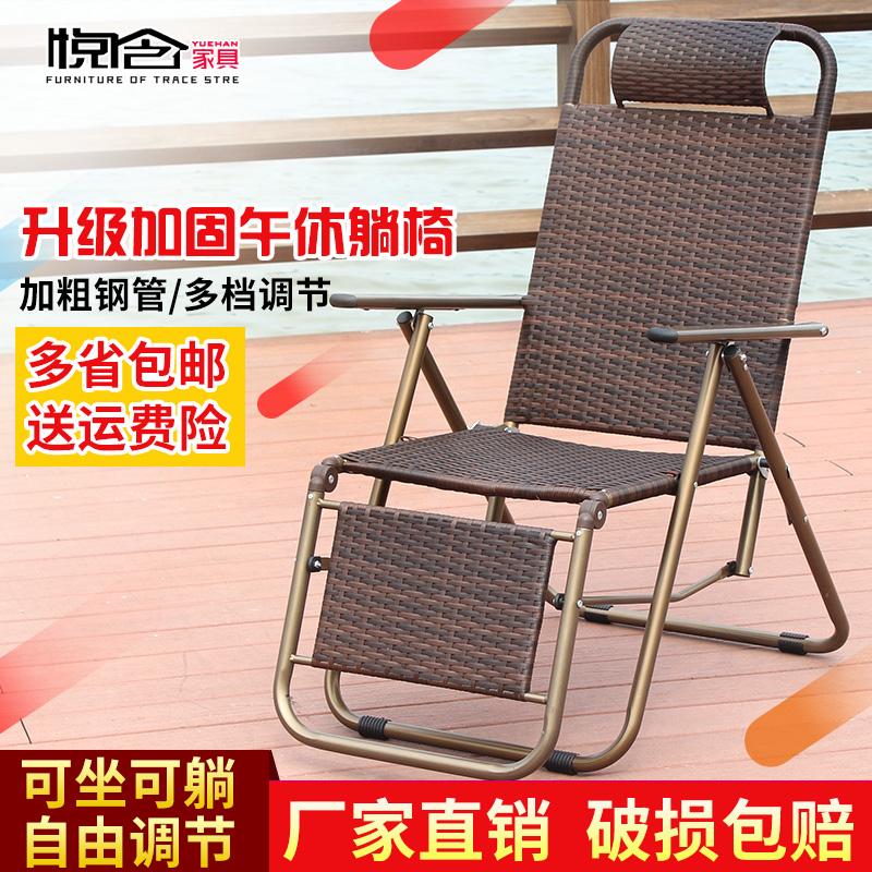家用編藤折疊椅 戶外 躺椅沙灘椅午休椅子懶人椅午睡椅靠背椅