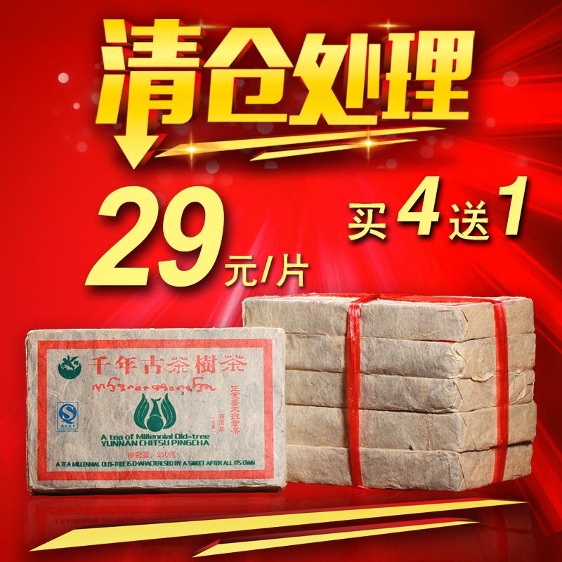 Специальные акции хвост 2010 года старый чай чай кирпич-250 г специальные 29 юаней, чтобы купить 4 получить 1 бесплатный