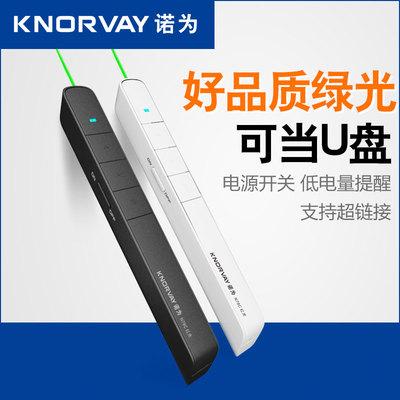 诺为N78C ppt翻页笔带u盘绿光LED液晶屏投影笔遥控器教师用充电款