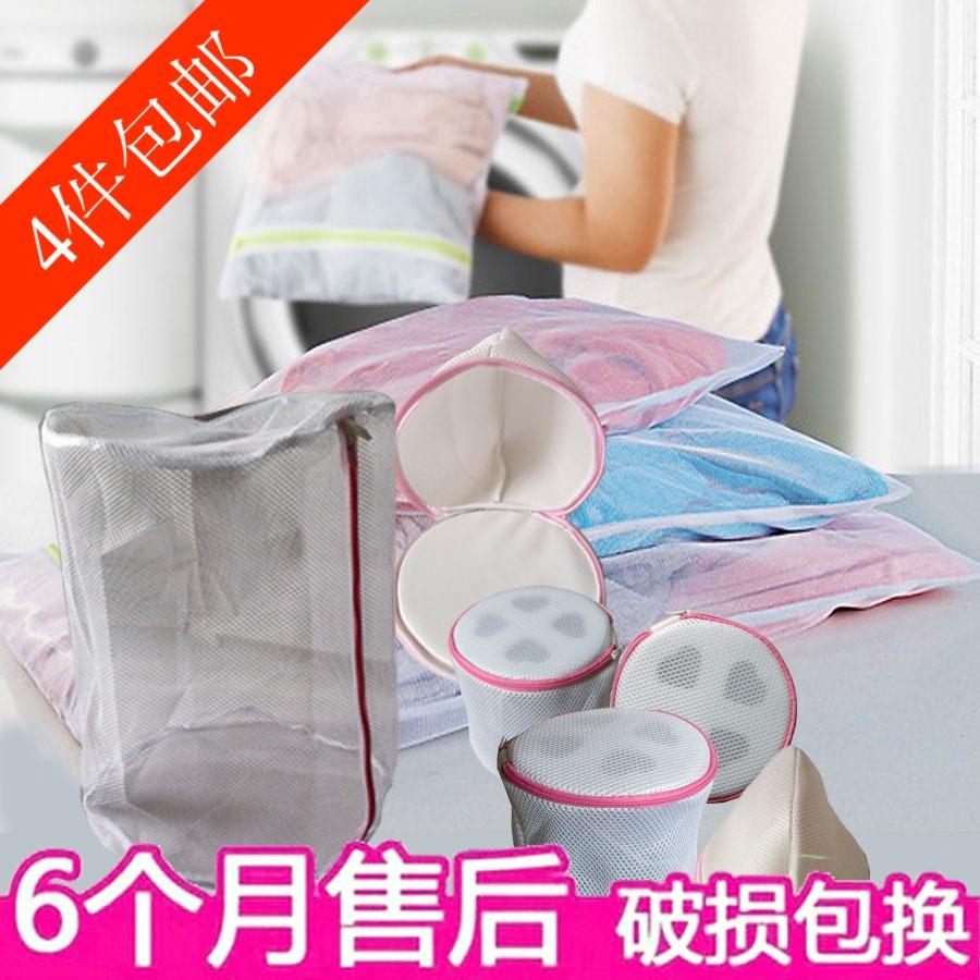优质日本洗衣袋细网加厚小号洗护袋特大号文胸内衣护洗袋加粗网兜