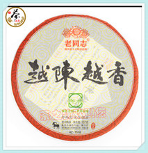 Old comrades 2015 jumps over Chen yue sweet ripe pu 'er ripe tea cake The package mailed