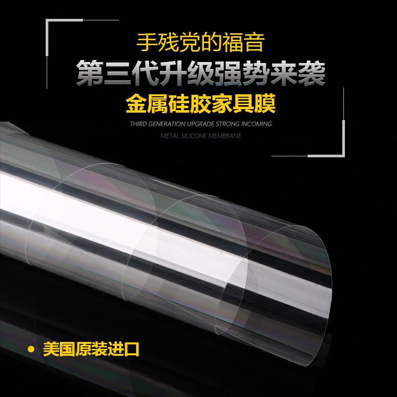美国进口高端硅胶膜实木大理石烤漆家具贴膜透明保护膜高清自粘