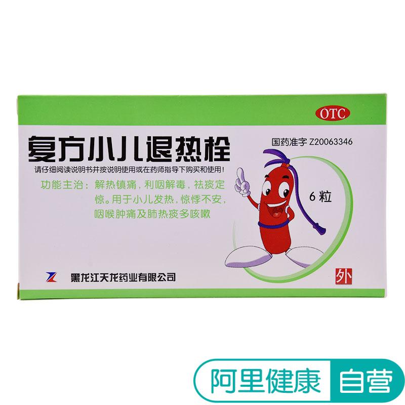 День дракона комплекс квадрат небольшой ребенок отступление горячей болт 0.7g*6 зерна / коробка мокрота больше легкое горячей лихорадка кашель отступление сжигать болт
