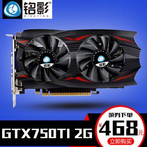 铭影GTX750ti<span class=H>显卡</span>2g拼gtx650电脑<span class=H>显卡</span>1g追gtx1050独立<span class=H>显卡</span>4g独显