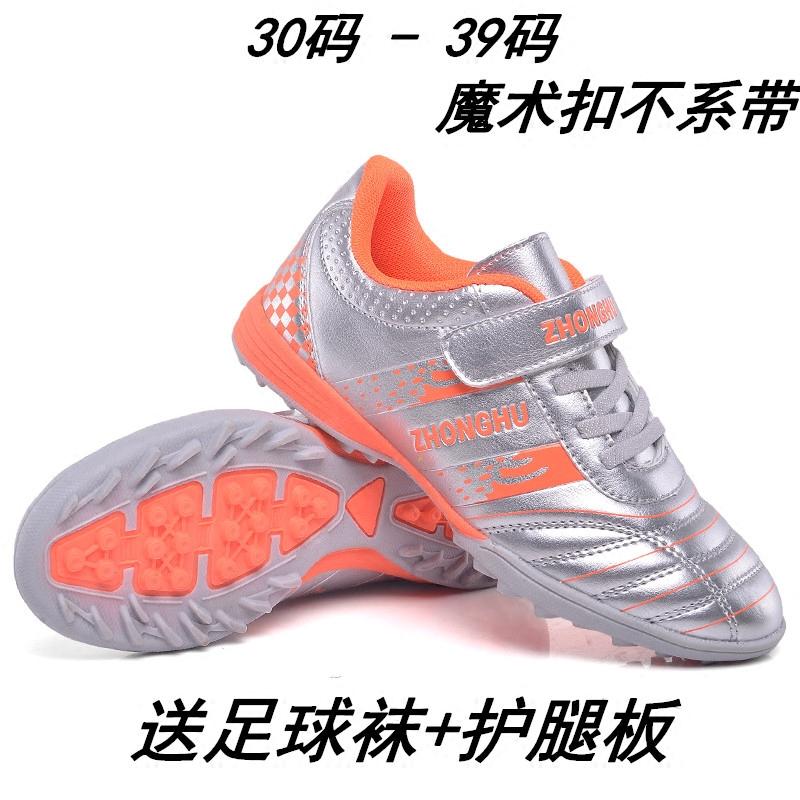 限1000张券新款皮足男童小学生魔术贴足球鞋