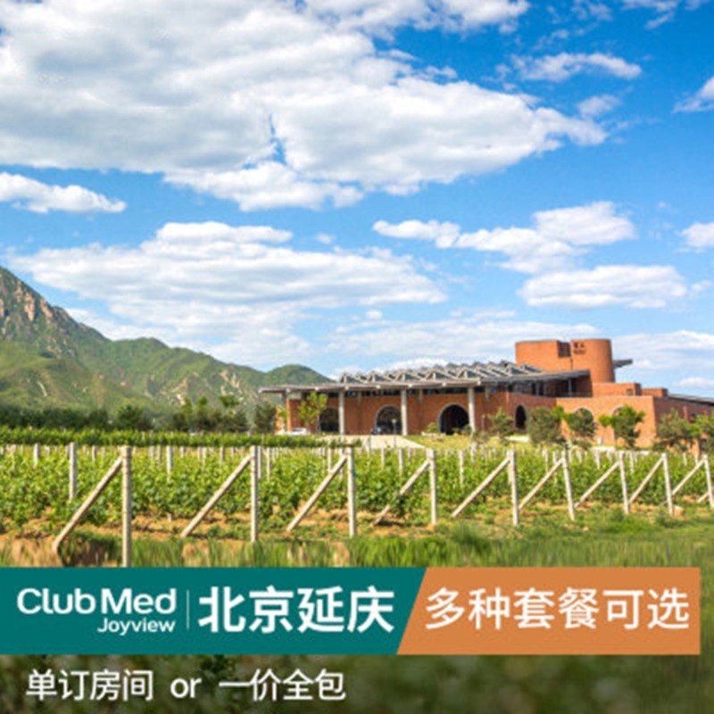 Club Med Yanqing resort is a free travel parent-child hotel with one price all inclusive self driving around Beijing and Tianjin