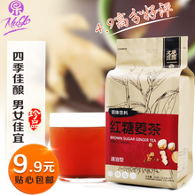 Wood fruit tea estate brown sugar and ginger ginger Ginger soup Warm herbal tea drinks Chinese infusion of 250 g mail