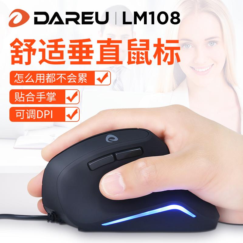 达尔优LM108有线游戏发光USB垂直鼠标