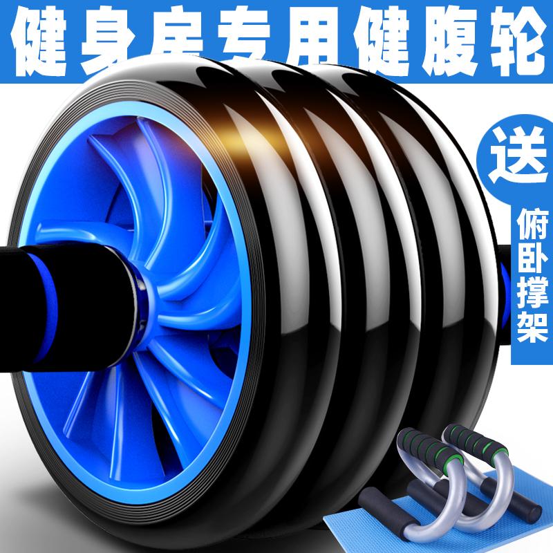 AD健腹輪腹肌輪雙輪健身輪鍛煉 健身器材家用腹肌健腹器巨輪