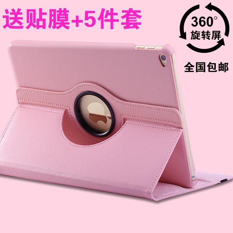 苹果平板电脑ipad 9.7 6air2保护套真mini4皮套pro5迷你2带休眠壳