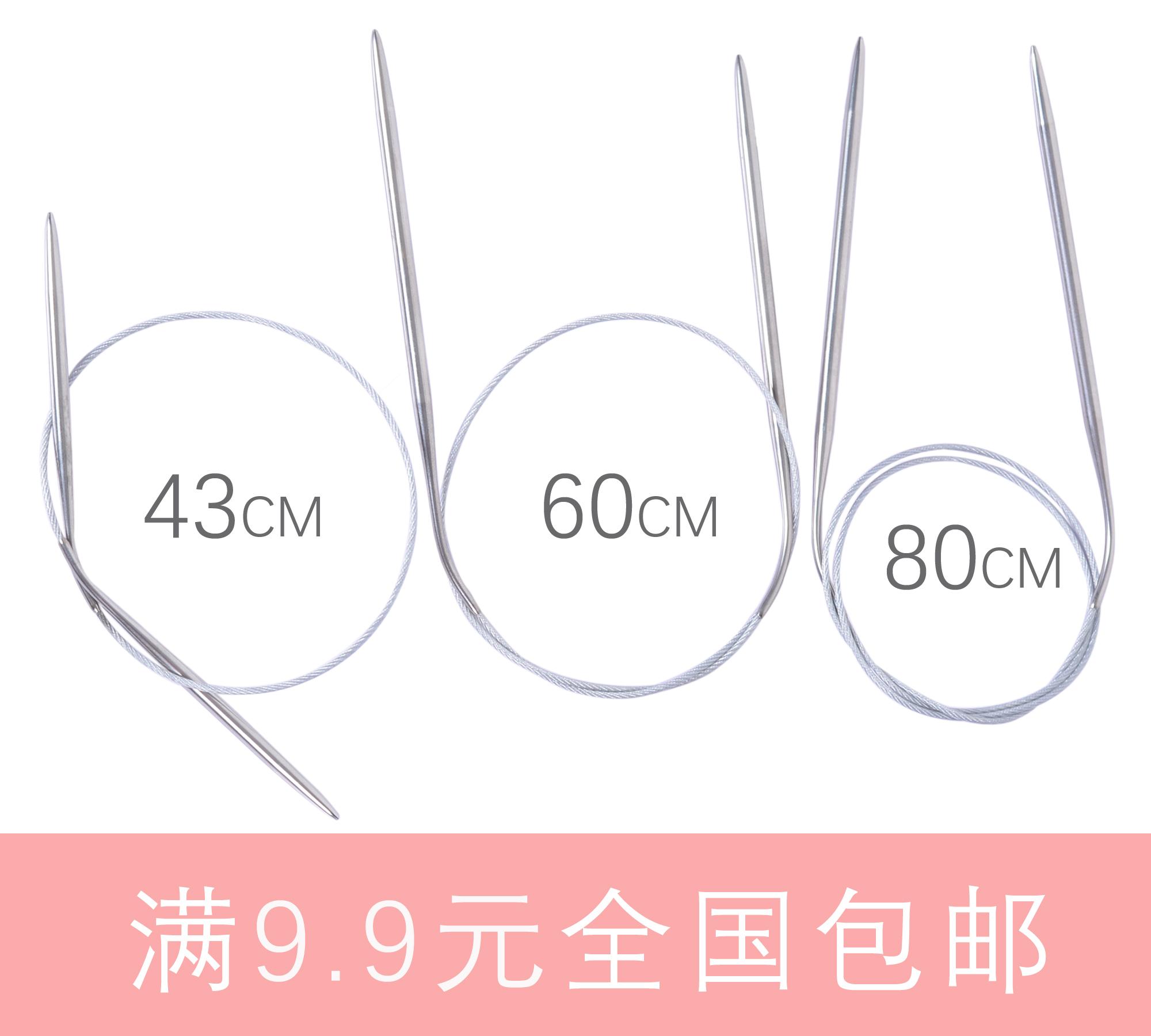 卡卡毛衣编织工具毛衣针毛线针不锈钢环形针 环针圈针 环形毛衣针