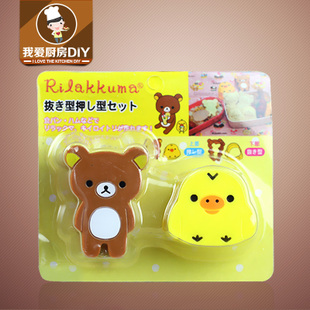 Japan rilakkuma plastic cartoon little yellow chicken biscuit mold sushi rice mold korilakkuma