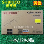 Genuine SHIPUCO winding cable type waterproof cable label label label label sticker yellow