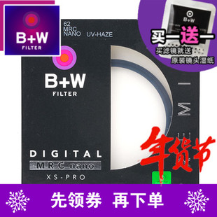 B W 62mm MRC NANO XS PRO UV multilayer coating See mirror authentic licensed with security