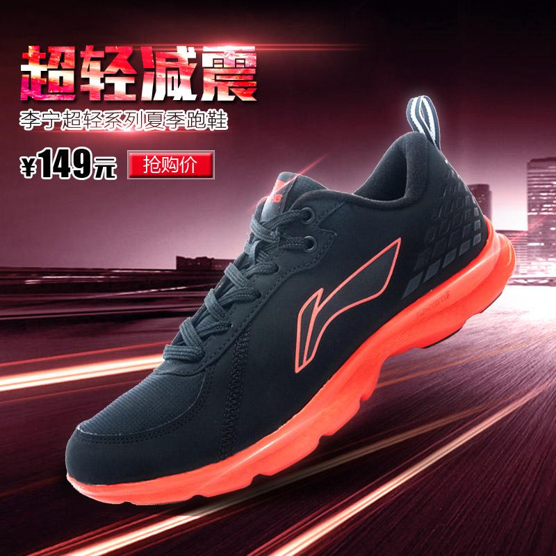 李寧跑步鞋男鞋 輕便慢跑鞋透氣 鞋耐磨 鞋ARBJ001
