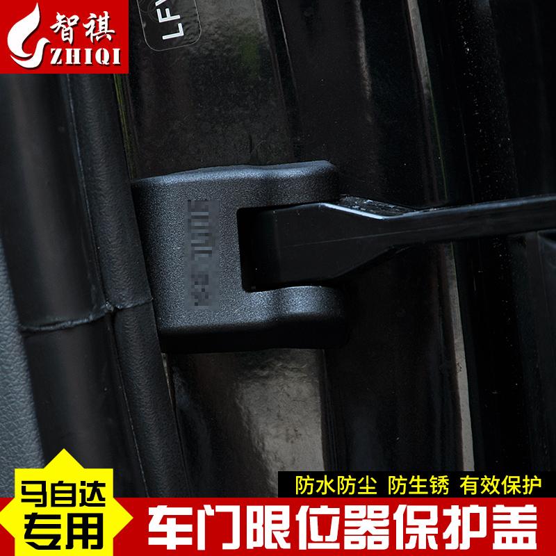 Специальный для mazda cx-4 предел устройство защита крышка ремонт cx-4 дверь запереть антикоррозийная водонепроницаемый декоративный