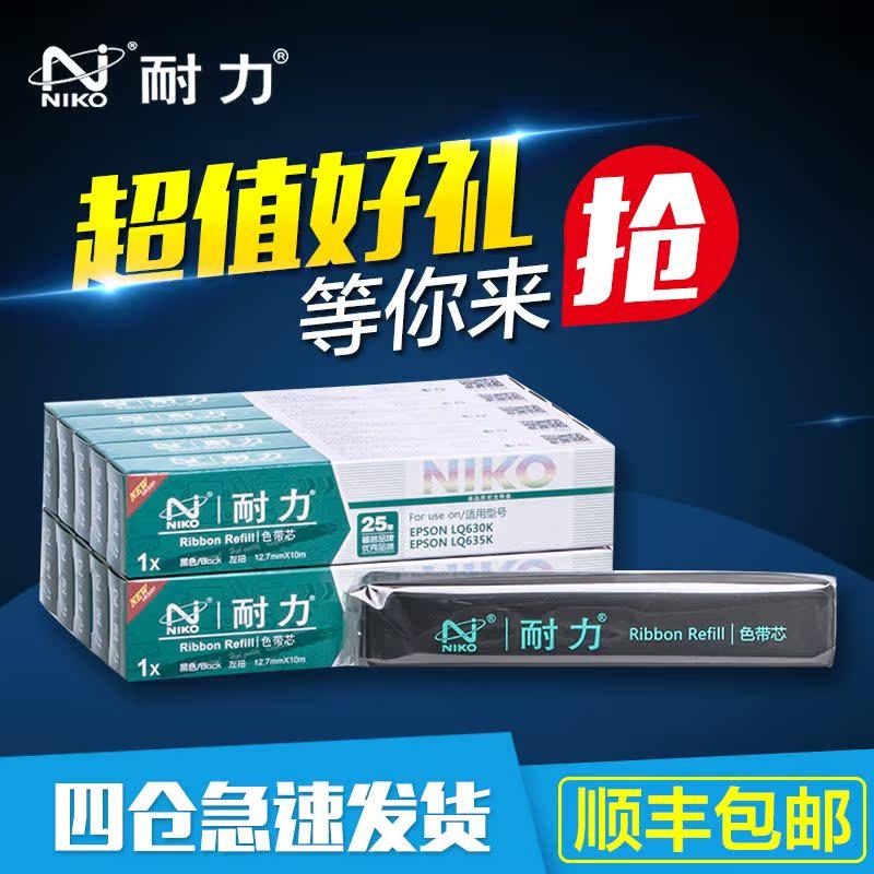 耐力适用EPSON LQ630K色带芯S015290 LQ635K 80kf LQ730K 10根装