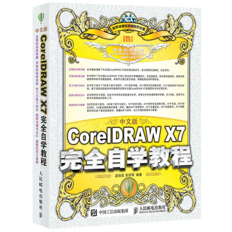 中文版coreldraw X7从入门到精通 软件教程书籍 cdr书籍 X7完全自学教程 cdr x7教程书籍 cdrx7视频教程 CDR平面设计教程设计