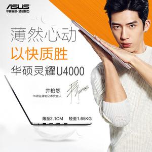 Asus/华硕 灵耀 U4000固态金属14英寸轻薄独显超级本笔记本电脑