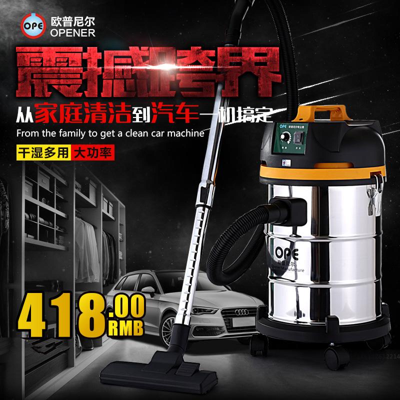 装修吸尘器ope欧普尼尔家用洗车工业用地毯强力大功率美缝吸尘机