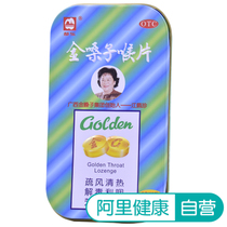 All Le brand golden Voice moisturizing throat piece throat treasure 2g*16 box throat swelling sound hoarse