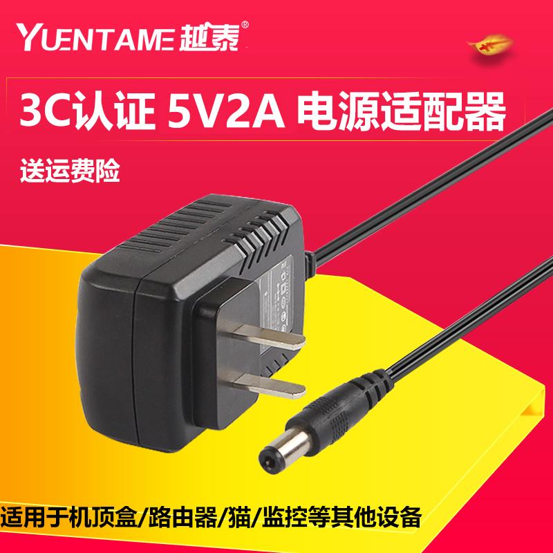 南京数字有线电视熊猫电视机顶盒5V2A电源HDAD-050020-2A 适配器