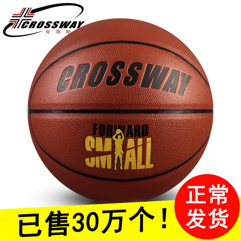 正品克洛斯威籃球74~604Y室外室內lanqiu掌控軟皮真耐磨比賽l籃球