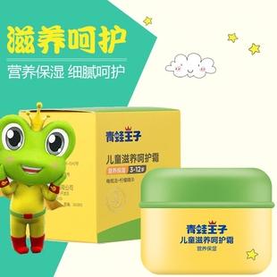 青蛙王子润肤滋养呵护营养橄榄柠檬50g宝宝小孩护肤面霜护肤乳液