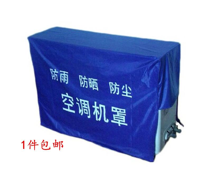 特价包邮 空调外机罩加厚防雨防水防晒防尘空调罩外机套室外机罩