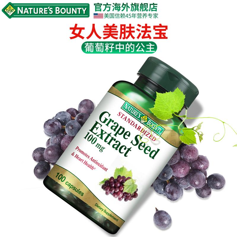 【18 год 1-8 месяц эффект период случайные волосы 】 природный сокровище виноград семена капсула 100 зерна беление свет в наличии анти аллергия