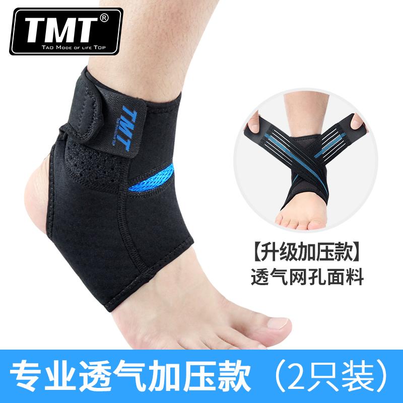 TMT护踝运动护具男女士扭伤防护固定篮球跑步护脚腕脚踝足球专业