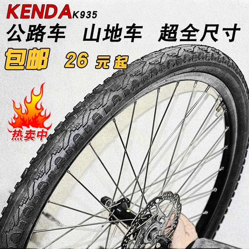 建大自行車輪胎12 16 18 20 24 26寸1.75 1.95山地車公路外胎K935