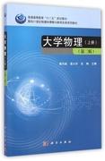 大學物理(上第2版面向21世紀物理學課程與教學改革系列教