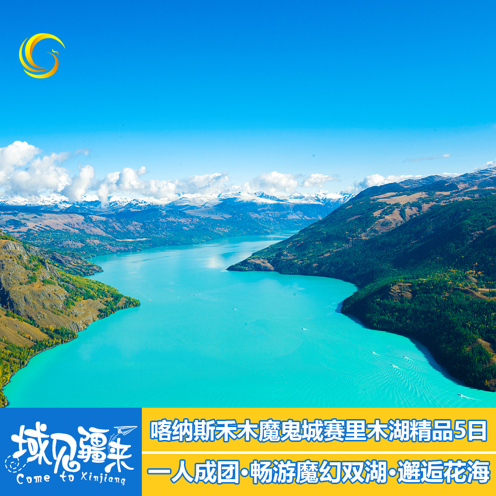Five day tour of Sailimu Lake, ghost city of Hemu, wucai beach, Kanas