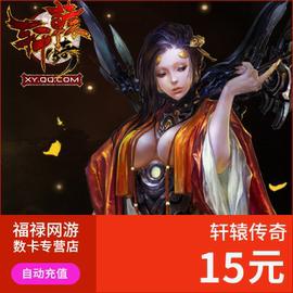 腾讯游戏 轩辕传奇点卡/金币 轩辕传奇15元15Q币150金币 自动充值
