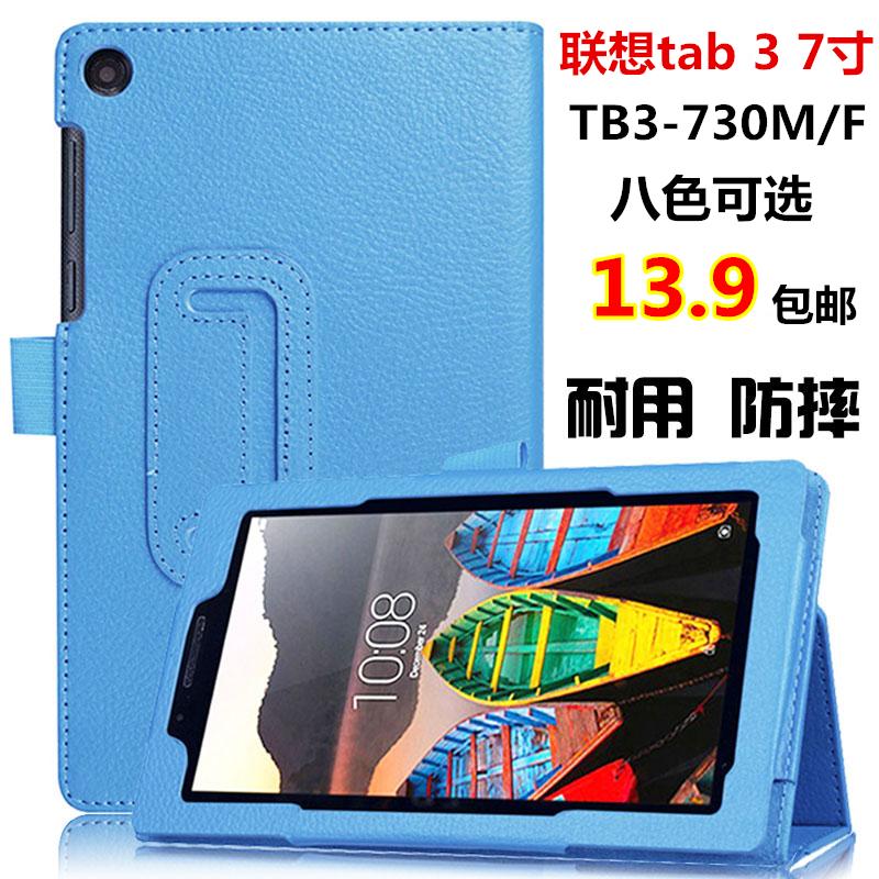 联想TAB3 7平板电脑保护皮套 TB3-730F/M手机支撑薄款壳7寸皮套